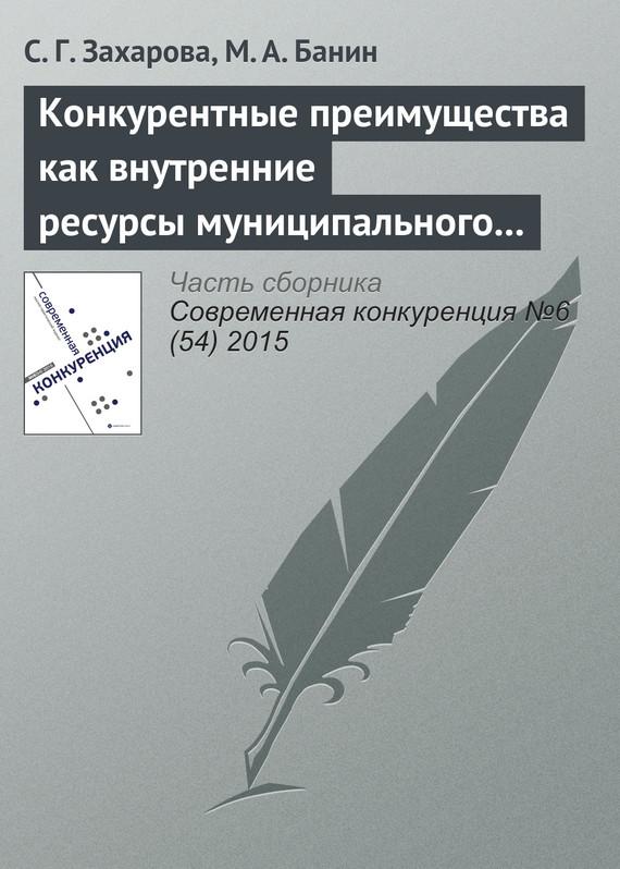 С. Г. Захарова Конкурентные преимущества как внутренние ресурсы муниципального района