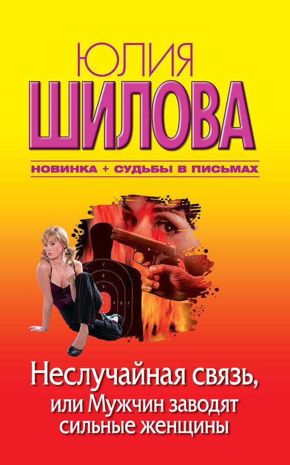Юлия Шилова Неслучайная связь, или Мужчин заводят сильные женщины словени горнолыжные курорты куплю путевку не дорого