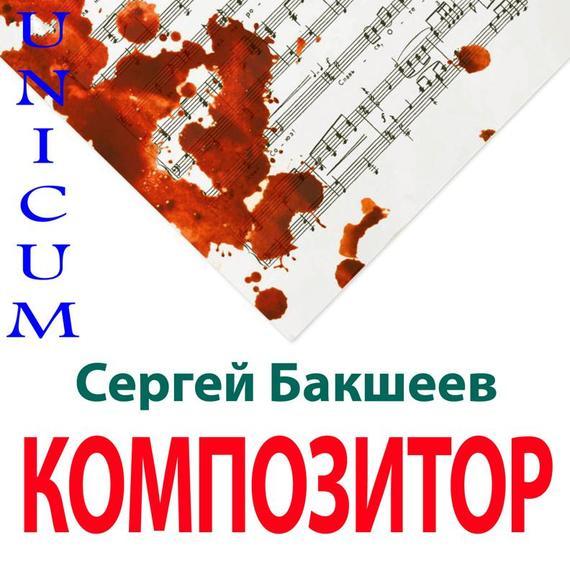 Сергей Бакшеев Композитор сергей бакшеев предвидящая схватка