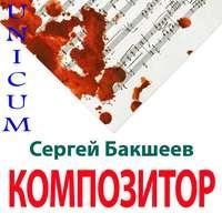 Бакшеев, Сергей  - Композитор
