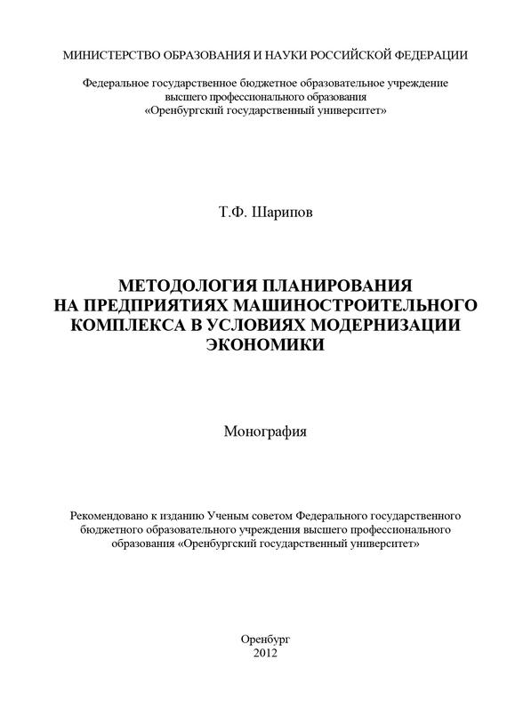 Т. Ф. Шарипов Методология планирования на предприятиях машиностроительного комплекса в условиях модернизации экономики