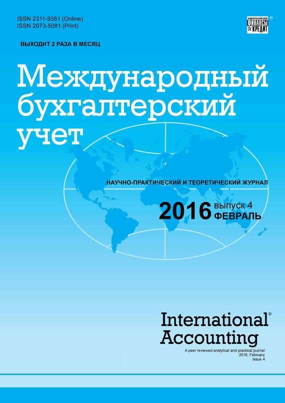 Отсутствует Международный бухгалтерский учет № 4 (394) 2016 отсутствует международный бухгалтерский учет 4 394 2016