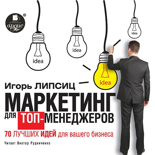 бесплатно Маркетинг для топ-менеджеров. 70 лучших идей для вашего бизнеса Скачать Игорь Липсиц