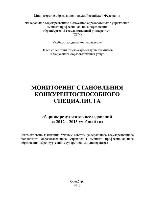 Коллектив авторов Мониторинг становления конкурентоспособного специалиста  абитуриент 2009