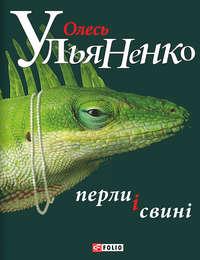 Ульяненко, Олесь  - Перли і свині