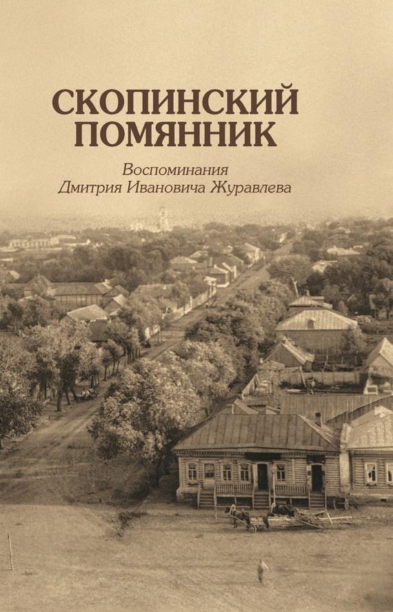 Д. И. Журавлев