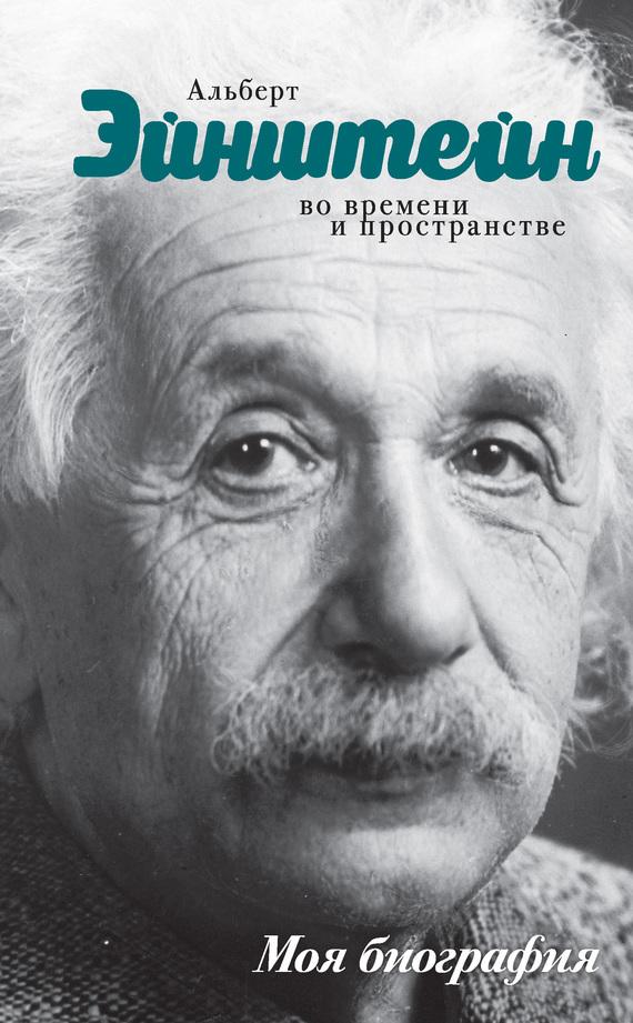Юрий Сушко Альберт Эйнштейн. Во времени и пространстве