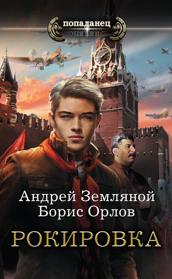 Борис Орлов Рокировка сага о нагасаки