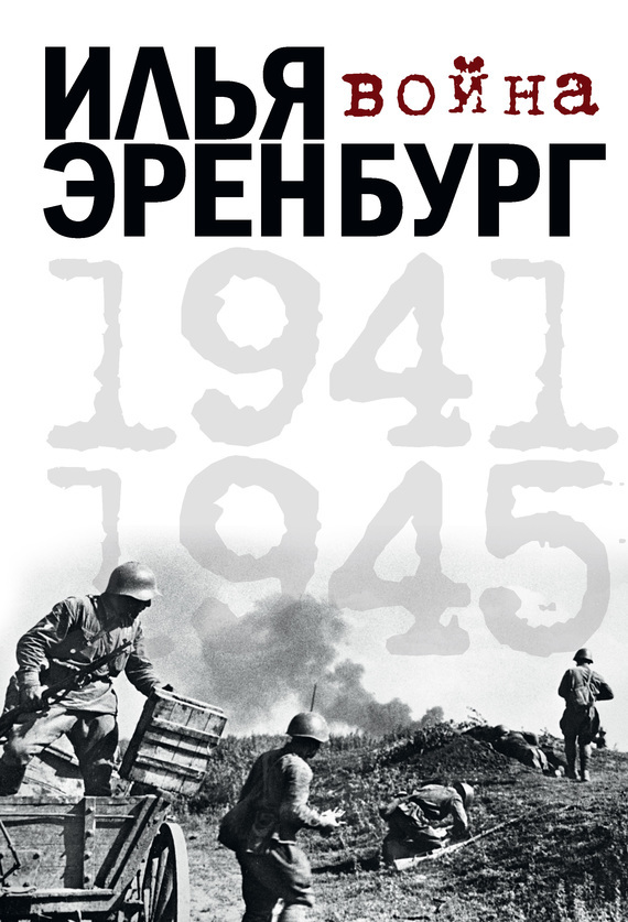 Илья Эренбург бесплатно
