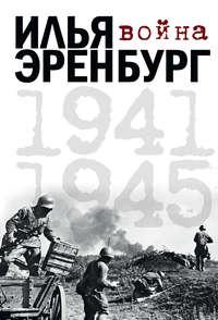Эренбург, Илья  - Война. 1941-1945 (сборник)