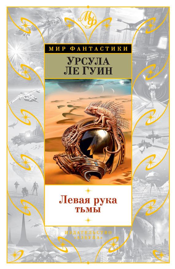 Урсула Ле Гуин Левая рука тьмы (сборник) махров а бредун изгой тьмы