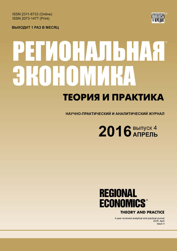 Отсутствует Региональная экономика: теория и практика № 4 (427) 2016 отсутствует региональная экономика теория и практика 4 427 2016