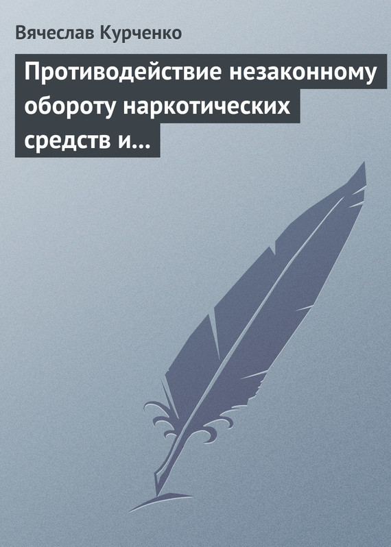 В. Н. Курченко бесплатно