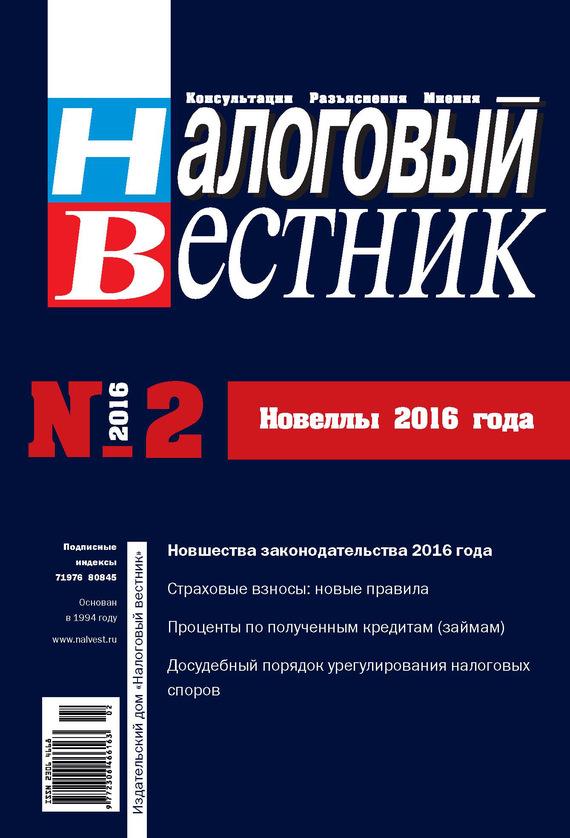 Отсутствует Налоговый вестник № 2/2016 отсутствует налоговый вестник 6 2014