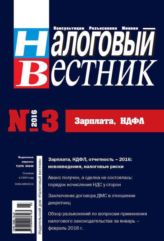 Отсутствует Налоговый вестник № 3/2016 2 ндфл купить в воронеже