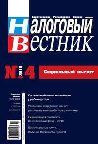 Отсутствует - Налоговый вестник № 4/2016