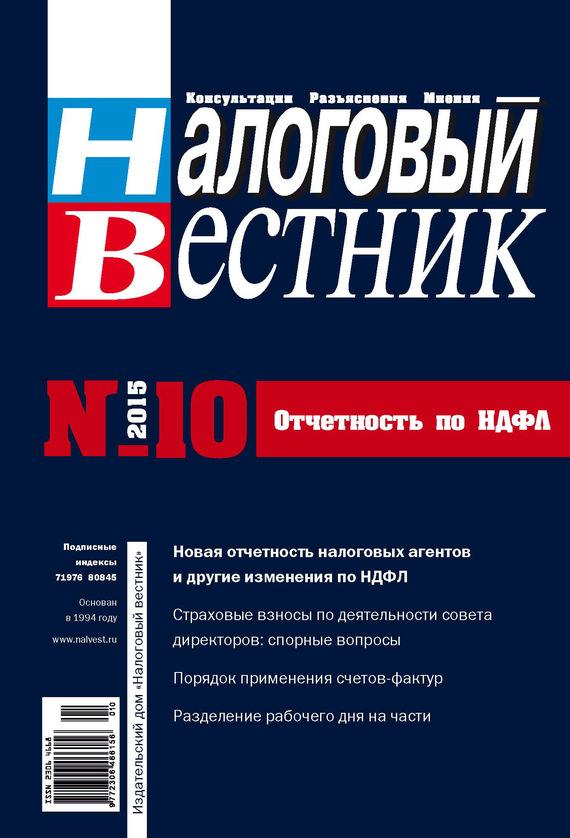 Налоговый вестник № 10/2015