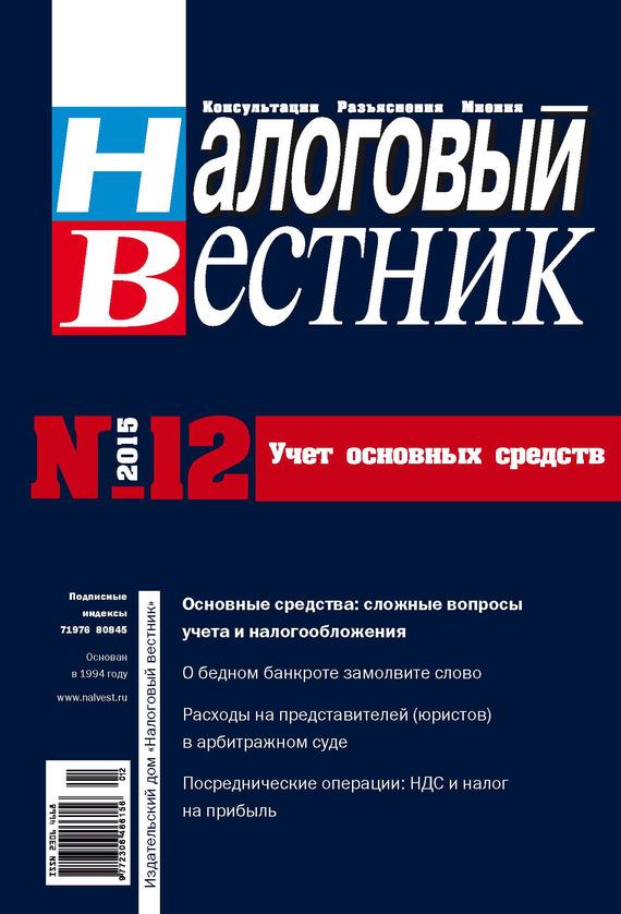 Отсутствует Налоговый вестник № 12/2015