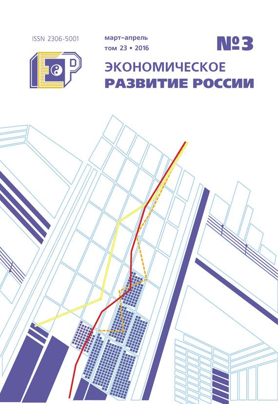 Экономическое развитие России № 3 2016