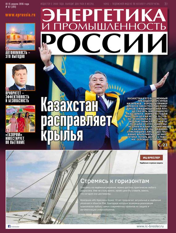 Отсутствует Энергетика и промышленность России №7 2016