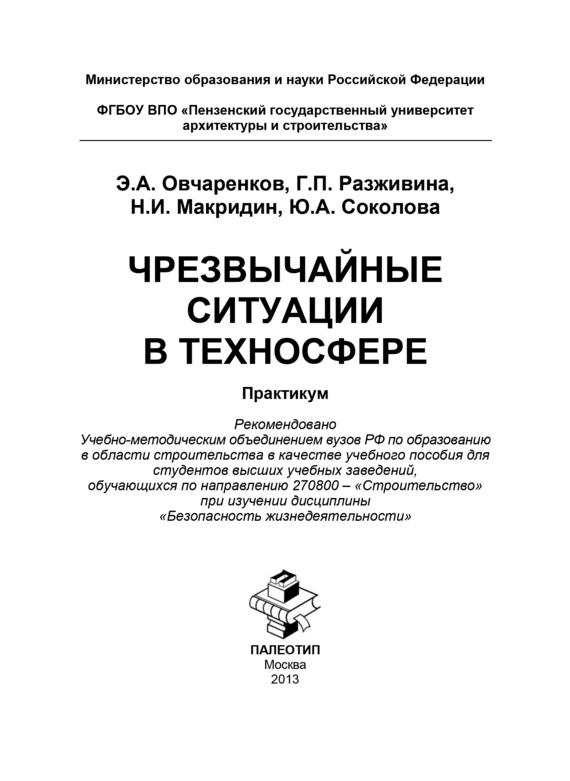 Юлия Соколова Чрезвычайные ситуации в техносфере