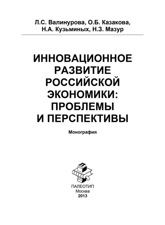 Лилия Валинурова Инновационное развитие российской экономики: проблемы и перспективы