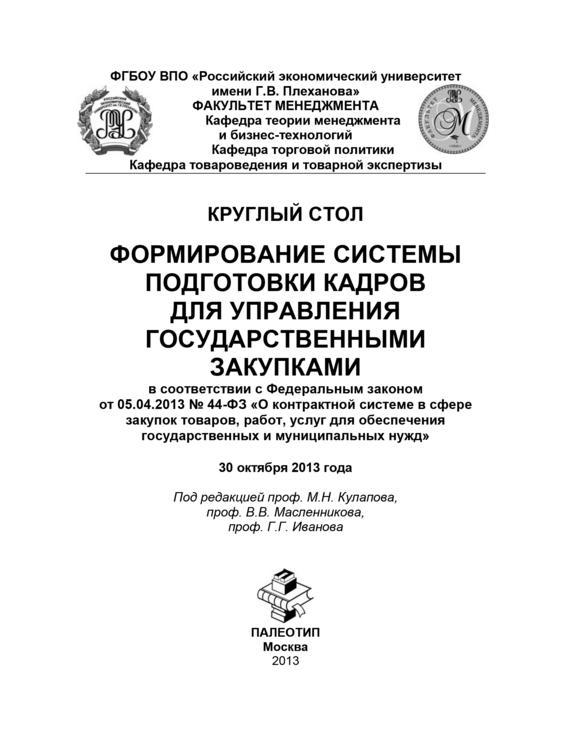 Коллектив авторов Круглый стол «Формирование системы подготовки кадров для управления государственными закупками»
