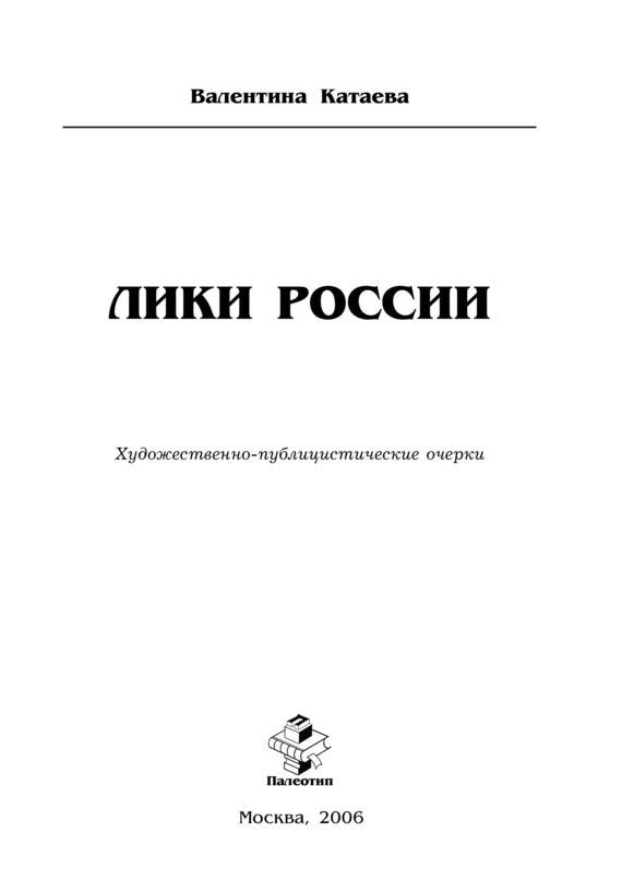 Лики России изменяется романтически и возвышенно