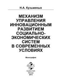 Кузьминых, Н.  - Механизм управления инновационным развитием социально-экономических систем в современных условиях
