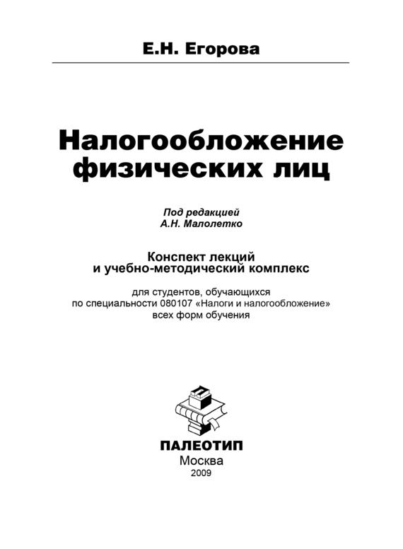 Елена Егорова бесплатно
