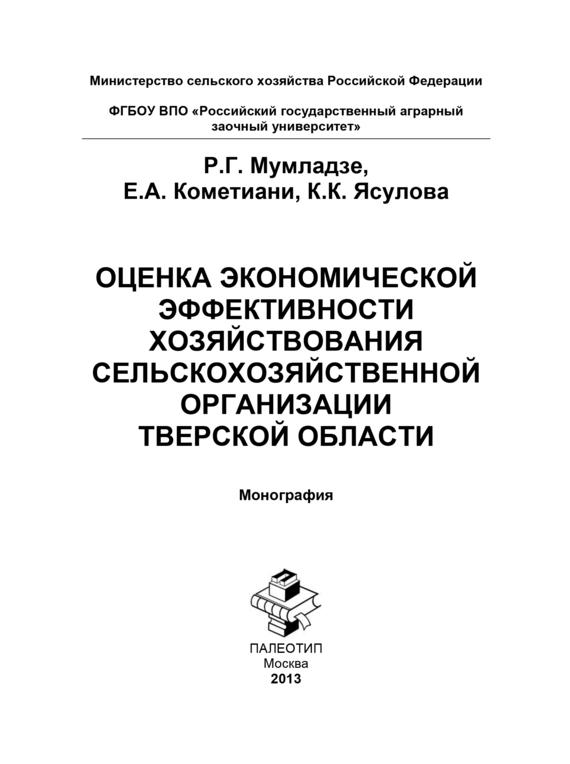 Оценка экономической эффективности хозяйствования сельскохозяйственной организации Тверской области
