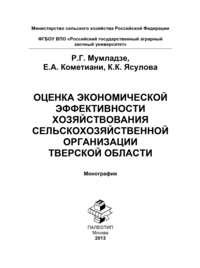 Мумладзе, Роман  - Оценка экономической эффективности хозяйствования сельскохозяйственной организации Тверской области