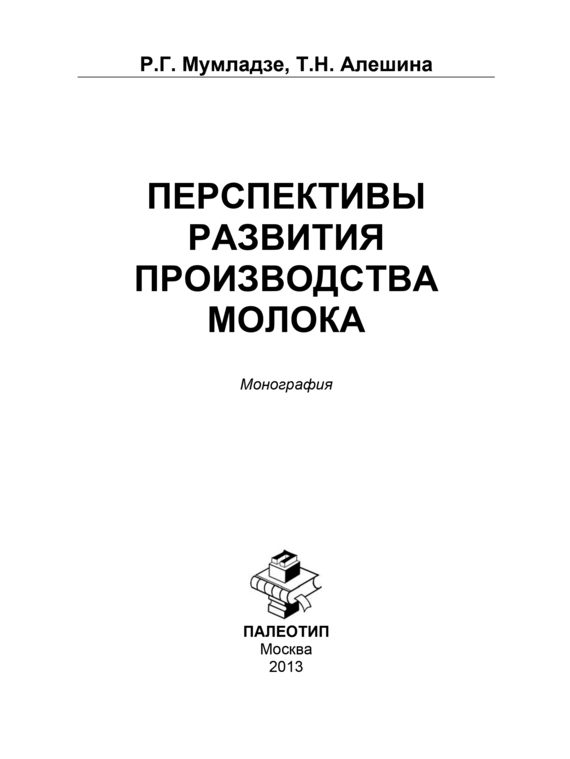 Р. Г. Мумладзе Перспективы развития производства молока