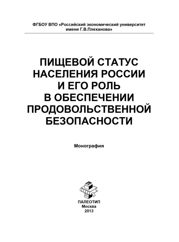 Людмила Елисеева Пищевой статус населения России и его роль в обеспечении продовольственной безопасности