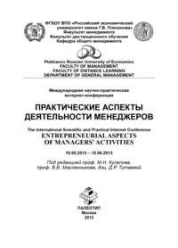авторов, Коллектив  - Практические аспекты деятельности менеджеров