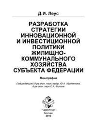 Леус, Д.  - Разработка инновационной и инвестиционной политики жилищно-коммунального хозяйства субъекта Федерации
