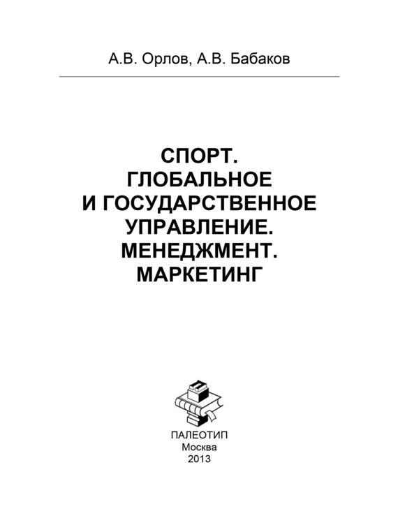 Алексей Орлов Спорт. Глобальное и государственное управление. Менеджмент. Маркетинг