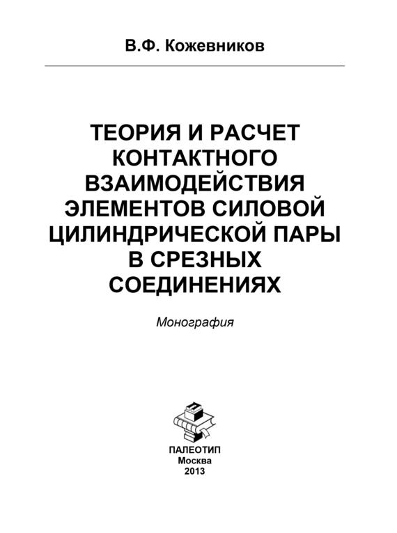 Владимир Кожевников бесплатно