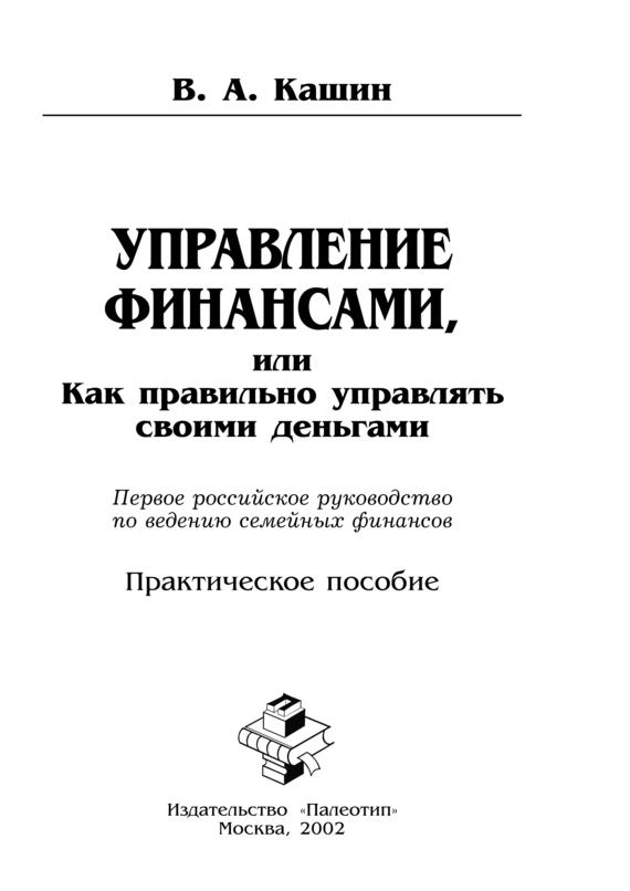 Владимир Кашин Управление финансами, или Как правильно управлять своими деньгами