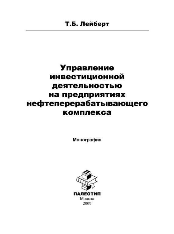 Т. Б. Лейберт Управление инвестиционной деятельностью на предприятиях нефтеперерабатывающего комплекса связь на промышленных предприятиях