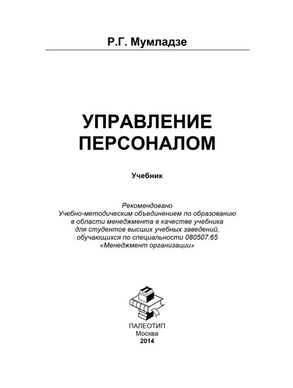 Р. Г. Мумладзе Управление персоналом юрий николаевич лапыгин стратегическое развитие организации