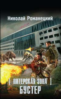 Романецкий, Николай  - Питерская Зона. Бустер