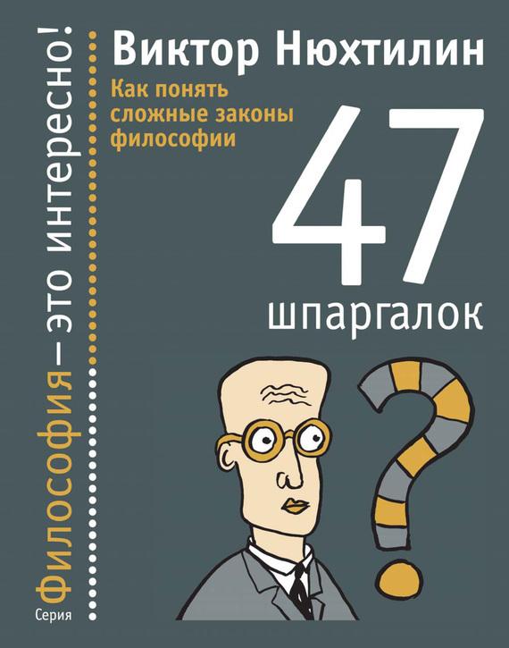 Скачать Как понять сложные законы философии. 47 шпаргалок бесплатно Виктор Нюхтилин