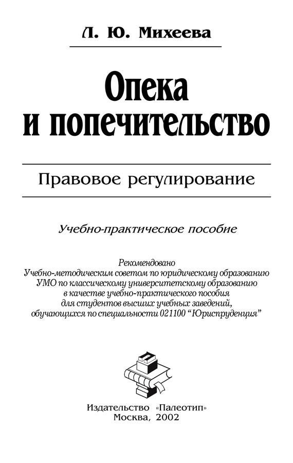 Обложка книги Опека и попечительство: Правовое регулирование, автор Михеева, Лидия