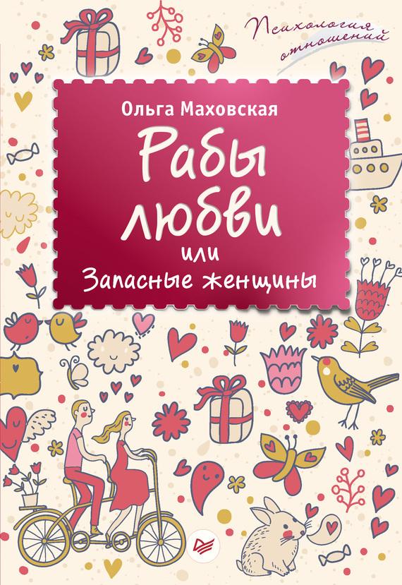 Ольга Маховская Рабы любви, или Запасные женщины