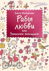 Маховская, Ольга  - Рабы любви, или Запасные женщины