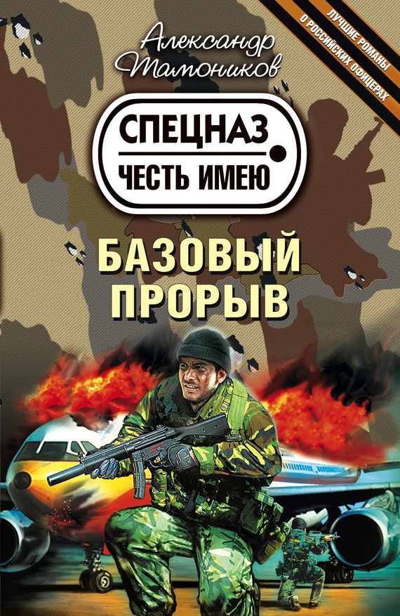 Александр Тамоников Базовый прорыв александр тамоников карательный отряд
