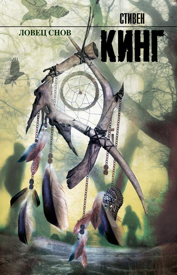 Обложка книги Ловец снов, автор Кинг, Стивен