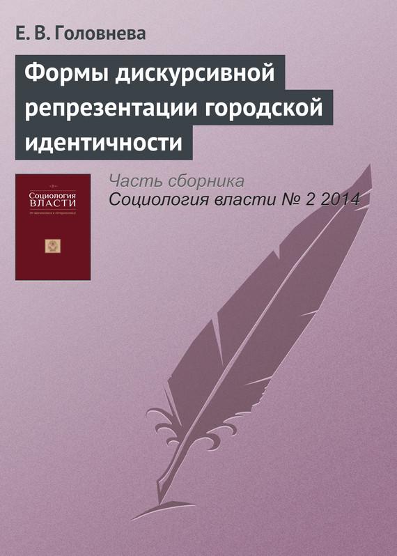 яркий рассказ в книге Е. В. Головнева
