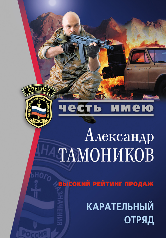 Александр Тамоников Карательный отряд александр тамоников холодный свет луны